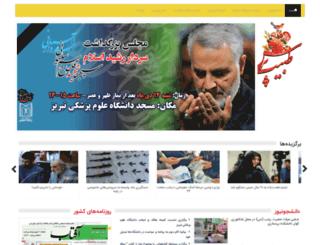 tbzmed.masjedun.com screenshot