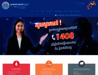 tc.com.kh screenshot