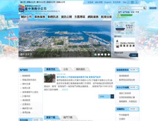 tc.twport.com.tw screenshot