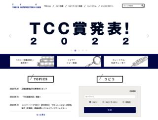 tcc.gr.jp screenshot