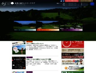 tcc63.co.jp screenshot