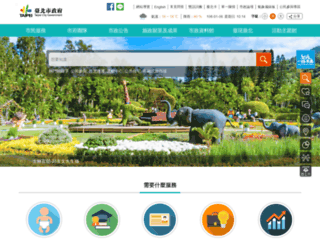 tcgwww.taipei.gov.tw screenshot