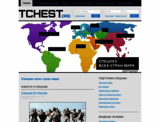 tchest.org screenshot