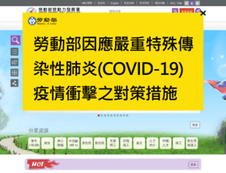 tcnr.wda.gov.tw screenshot