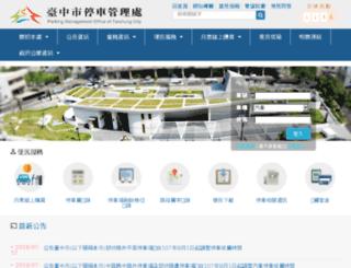 tcparking.taichung.gov.tw screenshot