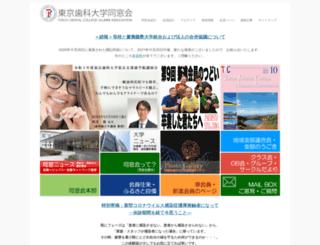 tdc-alumni.jp screenshot