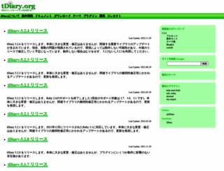 tdiary.org screenshot