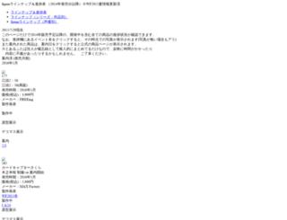te-studio.jp screenshot