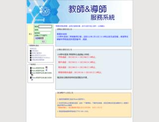 teacher.ltu.edu.tw screenshot
