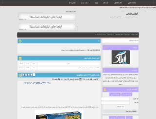 teachers.rozblog.com screenshot