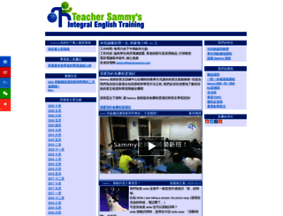 teachersammy.com screenshot