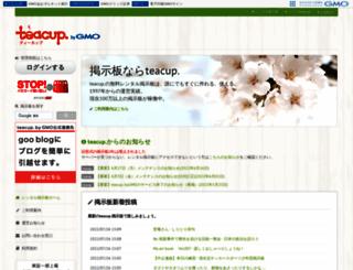 teacup.com screenshot