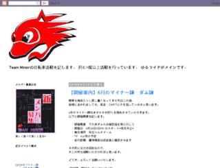 team-minor.blogspot.jp screenshot