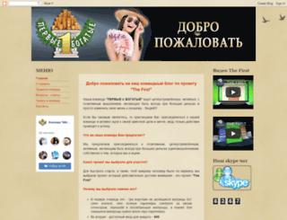 team-the-first.blogspot.ru screenshot
