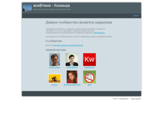 team.vsevteme.ru screenshot