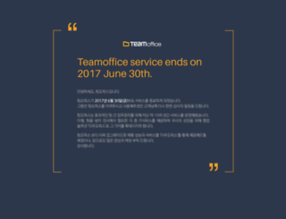 teamoffice.com screenshot