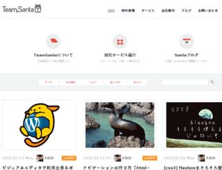 teamsanta.info screenshot