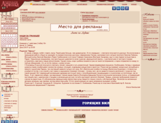 teatr.ru screenshot