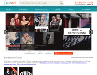 teatrbilet.ru screenshot