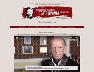teatrpavlodar.ru screenshot