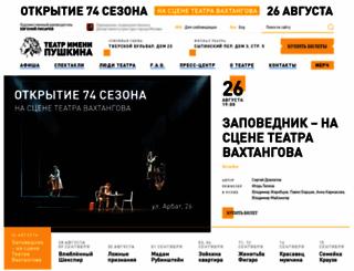teatrpushkin.ru screenshot