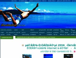 teawmuangthai.com screenshot