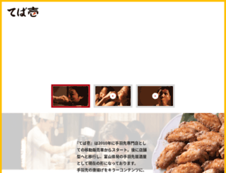 tebaichi.jp screenshot
