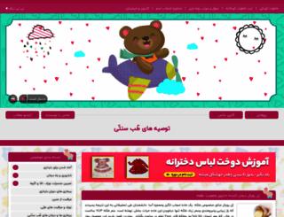 tebbesonnativabardari.niniweblog.com screenshot