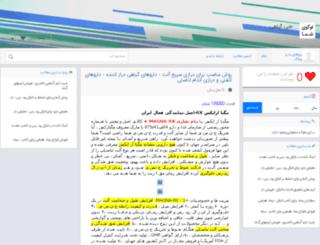 tebdarmany.roomfa.com screenshot