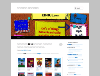 teblog.kinige.com screenshot
