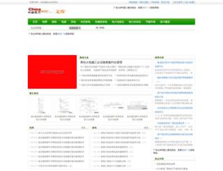 tech.chinapower.com.cn screenshot