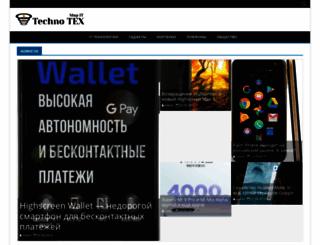 technotex.ru screenshot