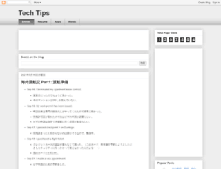 techtipshoge.blogspot.jp screenshot
