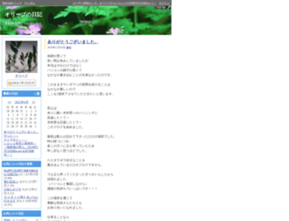 teddy0075.diarynote.jp screenshot