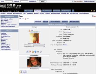 tee.33b.ru screenshot