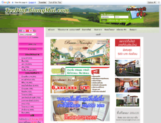 teedinchiangmai.com screenshot
