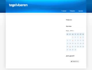 tegelvloeren.woya.ru screenshot