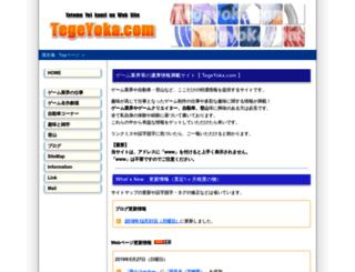 tegeyoka.com screenshot