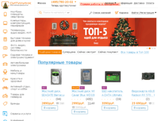 tehn.ru screenshot