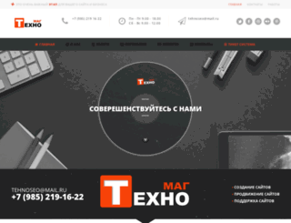 tehnoseo.ru screenshot