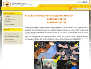 tehpomosh-avto.ru screenshot