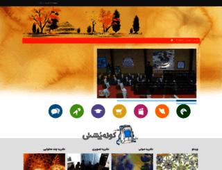 tehran-b.beest.ir screenshot