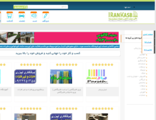 tehran-city.irankasb.com screenshot