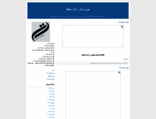 tehran-theater-10.blogfa.com screenshot