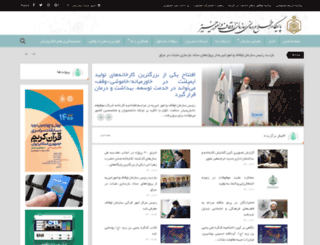 tehran.awqaf.ir screenshot