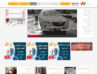 tehran.webii.ir screenshot
