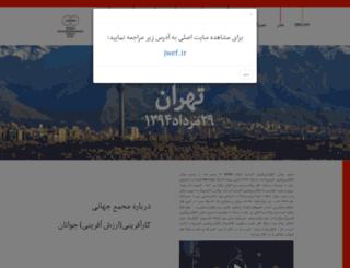 tehran2015.jwef.ir screenshot