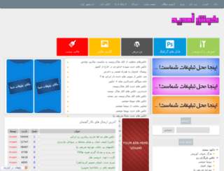 tehranfun.rozblog.com screenshot