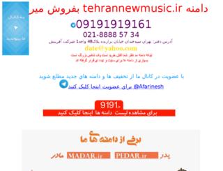 tehrannewmusic.ir screenshot