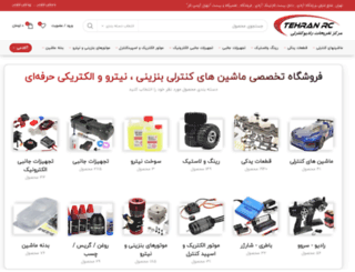 tehranrccar.com screenshot